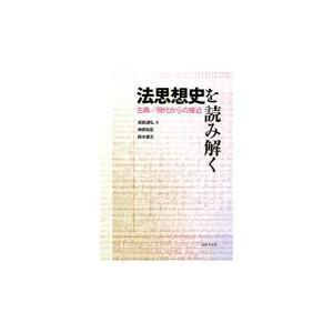 法思想史を読み解く/戒能通弘|Honya Club.com PayPayモール店