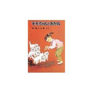 出版社名:ポプラ社 著者名:椋鳩十 シリーズ名:椋鳩十全集 発行年月:1980年05月 キーワード:...