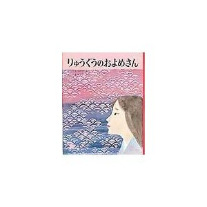 出版社名:ポプラ社 著者名:松谷みよ子、朝倉摂 シリーズ名:むかしむかし絵本 発行年月:1982年0...