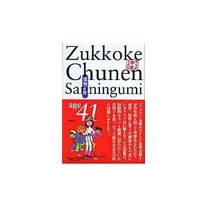 出版社名:ポプラ社 著者名:那須正幹 発行年月:2006年12月 キーワード:ズッコケ チュウネン ...