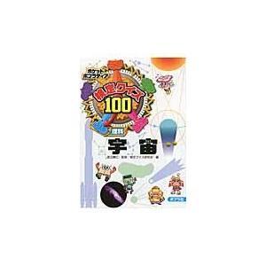 検定クイズ100宇宙/検定クイズ研究会