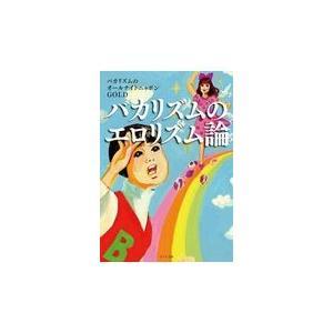 出版社名:ポプラ社 著者名:ニッポン放送 シリーズ名:ポプラ文庫 発行年月:2014年09月 キーワ...