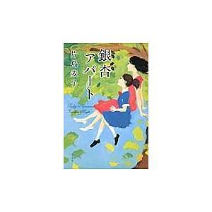 出版社名:ポプラ社 著者名:片島麦子 発行年月:2016年04月 キーワード:ギンコウ アパート*G...