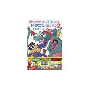 かいけつゾロリのドラゴンたいじ 2/原ゆたか honyaclubbook