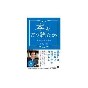 本をどう読むか/岸見一郎|honyaclubbook