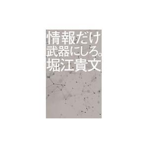 出版社名:ポプラ社 著者名:堀江貴文 シリーズ名:ポプラ新書 発行年月:2019年03月 キーワード...