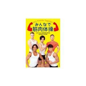 みんなで筋肉体操/NHK「みんなで筋肉