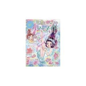 ミオととなりのマーメイド 6/ミランダ・ジョーンズ