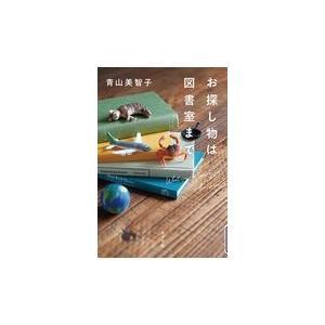 お探し物は図書室まで/青山美智子 Honya Club.com PayPayモール店