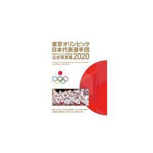 東京オリンピック日本代表選手団日本オリンピック委員会公式写真集2020/日本オリンピック委員
