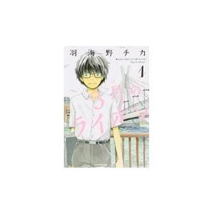 出版社名:白泉社 著者名:羽海野チカ シリーズ名:ヤングアニマルコミックス 発行年月:2008年02...