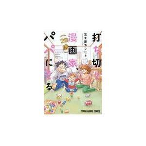 出版社名:白泉社 著者名:富士屋カツヒト シリーズ名:ヤングアニマルコミックス 発行年月:2017年...