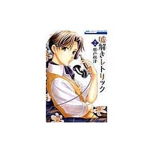 出版社名:白泉社 著者名:都戸利津 シリーズ名:花とゆめコミックス 発行年月:2013年11月 キー...