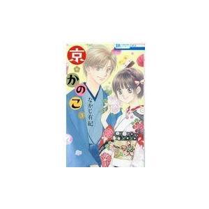 出版社名:白泉社 著者名:なかじ有紀 シリーズ名:花とゆめコミックス LaLa 発行年月:2017年...
