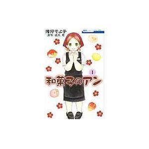 和菓子のアン 1/猪狩そよ子