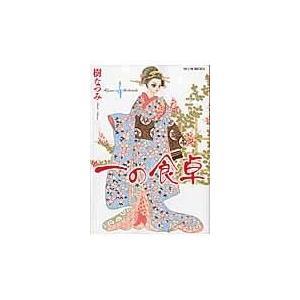 出版社名:白泉社 著者名:樹なつみ シリーズ名:花とゆめコミックススペシャル 発行年月:2016年1...