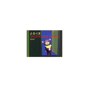 出版社名:白泉社 著者名:酒井駒子 発行年月:2000年10月 キーワード:ヨルクマ クリスマス ノ...