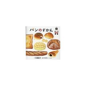 パンのずかん/大森裕子