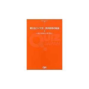 出版社名:セブンデイズウォー、ほるぷ出版 著者名:伊沢拓司 シリーズ名:QUIZ JAPAN全書 発...