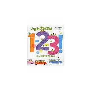 出版社名:ほるぷ出版 著者名:キース・ベーカー、二宮由紀子 発行年月:2013年12月 キーワード:...