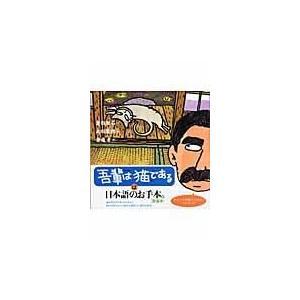 出版社名:ほるぷ出版 著者名:夏目漱石、武田美穂、齋藤孝(教育学) シリーズ名:声にだすことばえほん...