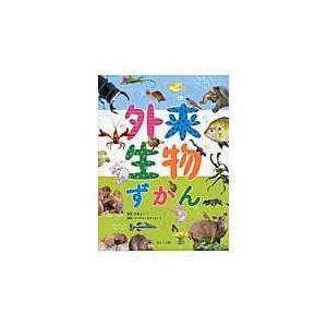 出版社名:ほるぷ出版 著者名:ネイチャー&サイエンス、ひらのあすみ、五箇公一 発行年月:2016年1...