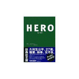 Hero/福田靖(脚本家)|honyaclubbook