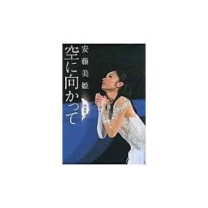 空に向かって 増補版/安藤美姫|honyaclubbook