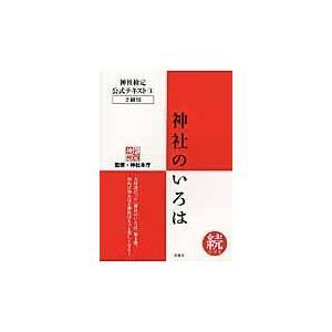 神社のいろは 続/神社本庁|honyaclubbook