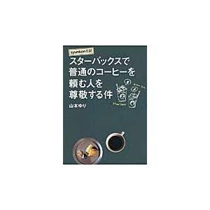 syunkon日記スターバックスで普通のコーヒーを頼む人を尊...