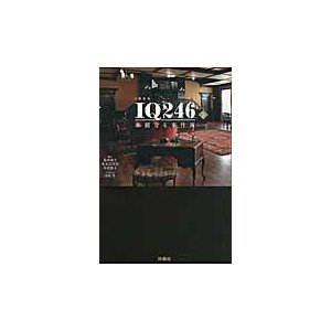 日曜劇場IQ246華麗なる事件簿 下/泉澤陽子