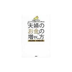 「夫婦のお金」の増やし方/横山光昭
