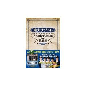東大ナゾトレ 第2巻/東京大学謎解き制作集|honyaclubbook