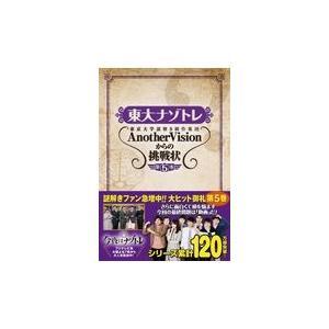 東大ナゾトレ 第5巻/東京大学謎解き制作集|honyaclubbook