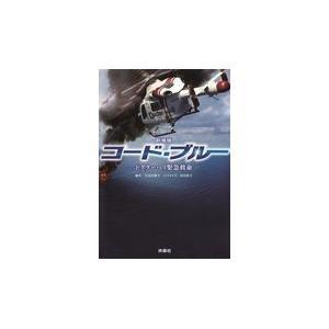 劇場版コード・ブルー/安達奈緒子