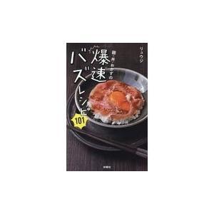 麺・丼・おかずの爆速バズレシピ101/リュウジ
