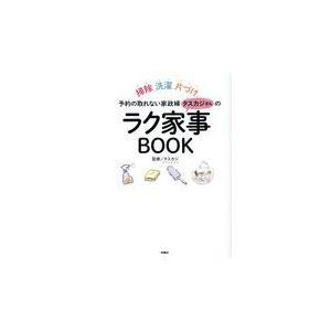予約の取れない家政婦タスカジさんのラク家事BOOK/タスカジ