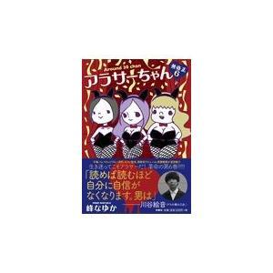 アラサーちゃん無修正 6/峰なゆか|honyaclubbook