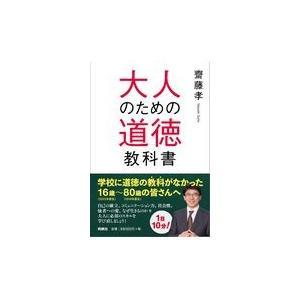 大人のための道徳教科書/齋藤孝(教育学)