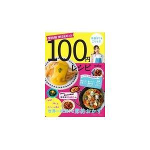 100円レシピ/mako(アイデア料