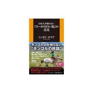 日本人が知らない「スーホの白い馬」の真実/ミンガド・ボラグ|Honya Club.com PayPayモール店