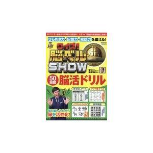 クイズ!脳ベルSHOW 50日間脳活ドリル/篠原菊紀|honyaclubbook