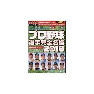 出版社名:ニッポン放送、扶桑社 シリーズ名:FUSOSHA MOOK 発行年月:2018年02月 キ...