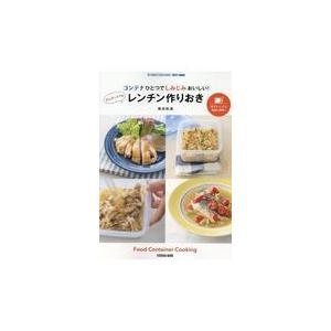 たっきーママのレンチン作りおき/奥田和美|honyaclubbook