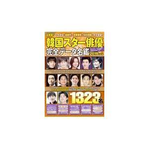 韓国スター俳優完全データ名鑑 2019年度版 honyaclubbook