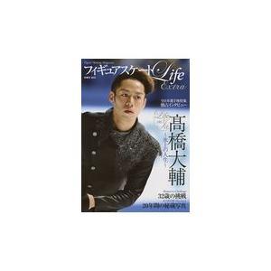 フィギュアスケートLife Extra honyaclubbook
