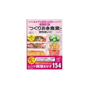 忙しい人専用「つくりおき食堂」の即完成レシピ/若菜まりえ