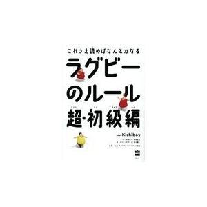 出版社名:ハーパーコリンズ・ジャパン 著者名:中野良一、木谷友亮 シリーズ名:ハーパーコリンズ・ノン...