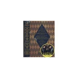 ファンタスティック・ビーストと黒い魔法使いの誕生 魔法のアーカイブ/シグニー・バーグスト|honyaclubbook