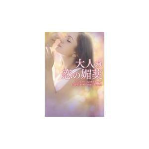大人の恋の媚薬/リン・シルバー